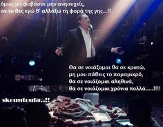 Song Quotes, Just Love, Lyrics, Greek, Singer, Letters, Goals, Sayings, Music