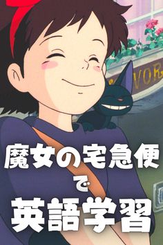 Kiki Delivery, Kiki's Delivery Service, English Study, Audiobooks, Movies, Anime, Movie Posters, Films, Film Poster