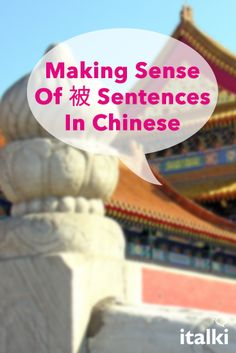 Making Sense Of 被 Sentences In Chinese - The 被 sentence is one of the most important and unique sentence patterns in Chinese language; it is regarded as one of the most complicated grammar structures by many Mandarin learners. #article #chinese