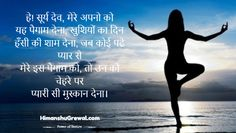 Latest Good Morning Images, Wallpaper and Quotes in Hindi Language Good Morning Images, Hindi Quotes, Hd Photos, Silhouette, Gud Morning Images, Good Morning Picture