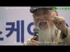 [마방] '기'란 무엇인가? - 씨앗도사 김형동 前 중부대학교 국문과 교수 / 헬스케어 아젠다 2030 창립기념_20190315 - YouTube