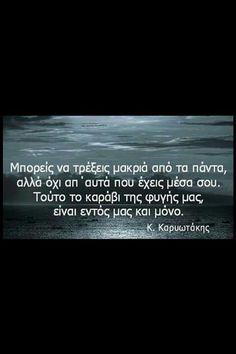 Cool Words, Wise Words, Perfect People, Greek Quotes, Poetry Quotes, Food For Thought, Good To Know, Life Quotes, Inspirational Quotes