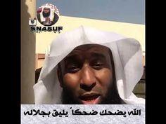الشيخ بدر المشاري - الله يضحك ضحكاً يليق بجلاله 😭💔💔 - YouTube