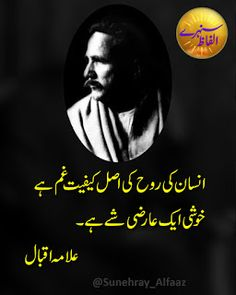 Urdu Funny Poetry, Poetry Quotes In Urdu, Urdu Poetry Romantic, Quran Quotes, Wisdom Quotes, Quotes Quotes, Qoutes, Motivational Quotes, Life Quotes