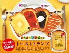 トーストやお寿司、おにぎりにお弁当…..眺めているだけでお腹がすいてくるトランプがキングジムから発売されていたよ!