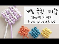 [knot] How to tie a knot 組紐 結び方 두벌 국화 매듭 - YouTube