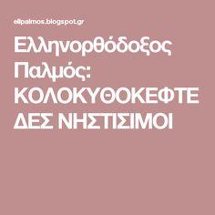 Ελληνορθόδοξος Παλμός: ΚΟΛΟΚΥΘΟΚΕΦΤΕΔΕΣ ΝΗΣΤΙΣΙΜΟΙ Blog, Blogging