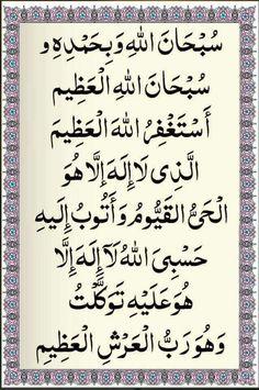 Students Of Quran Islamic Quotes, Islamic Phrases, Islamic Teachings, Islamic Messages, Islamic Inspirational Quotes, Islamic Dua, Muslim Quotes, Religious Quotes, Allah Islam