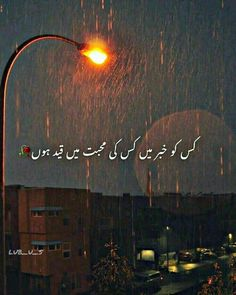 No needs to given description because you understand very well. Soul Poetry, My Poetry, Poetry Books, Poetry Quotes, Urdu Poetry Romantic, Love Poetry Urdu, Romantic Pictures, Romantic Love Quotes, Ghazal Poem
