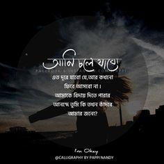 Love Quotes Photos, Love Quotes Funny, Bangla Quotes, Im Not Okay, I Love You, Kolkata, Te Amo, Je T'aime, Love You