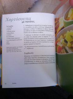 Χορτόσουπα με πατάτες