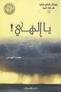 كتاب يا إلهي - شعر pdf محمد التهامي سيد أحمد http://www.all2books.com/2017/05/pdf_50.html