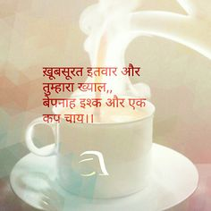 Tea Lover Quotes, Chai Quotes, Me Quotes, Dear Crush, Cheating Quotes, Love Thoughts, Diary Quotes, Gulzar Quotes, Life Learning
