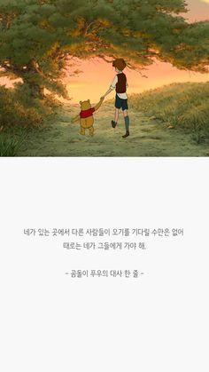 세상을 즐겁게 피키캐스트 Korean Text, Korean Words, Korean Illustration, Wow Words, Korean Quotes, 50th Birthday Cards, Disney Coloring Pages, Best Comments, Thinking Quotes