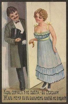 Коль сейчас я не одета, вы сказали  Жаль меня вы в бальном платье не видали