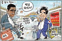 11월 23일 한겨레 그림판: US MUST WITHDRAWALS US TROOPS OUT OF S KOREA INCLUDING 3,000 TACTICAL NUCLEAR ARSENALS !