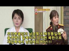 awesome  모란봉클럽 출연했던 탈북미녀 임지현 북한으로 재입북해서 남한사회 맹비난!!!