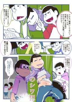 Osomatsu San Doujinshi, Cat Aesthetic, Ichimatsu, Sasunaru, Cute Gay, Anime, Naruto, Fan Art, Japanese