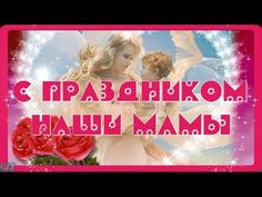 С праздником наших мам С День Матери Очень красивое поздравление для МАМ - YouTube