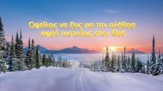 Οφείλεις να ζεις για την αλήθεια αφού πιστεύεις στον Θεό