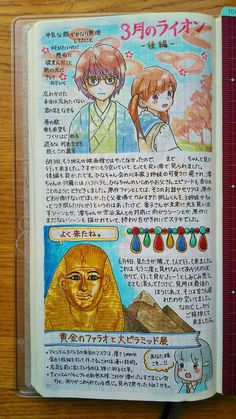 上下のギャップがすごいページ(笑) アメンエムオペト王の黄金のマスク、頑張って描きました。ちょっと、ジャンルは大きく違うけど、アルカイック・スマイルのようにも見えました。作り手の願いの根本的なところは共通しているからかなぁ、などとロマンを感じてみたりして(笑)