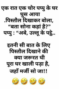 Hindi Quotes On Life, Fun Quotes, Best Quotes, Crazy Facts, Weird Facts, Fun Facts, Funny Jokes In Hindi, Very Funny Jokes, Funny Pics
