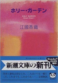 Amazon.co.jp: ホリー・ガーデン (新潮文庫): 江國 香織: 本