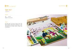 2019포트폴리오 - 브랜딩/편집 · 일러스트레이션, 브랜딩/편집, 일러스트레이션, 그래픽 디자인, 브랜딩/편집 Portfolio Design, Portfolio Design Layouts