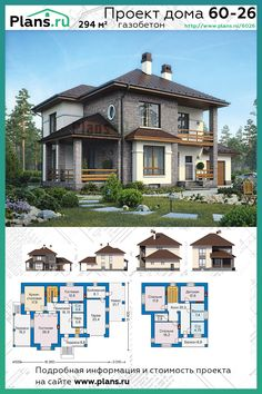 My House Plans, Small House Plans, Home Design Plans, Home Projects, Beautiful Homes, Villa, Floor Plans, House Design, How To Plan