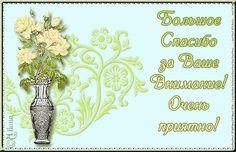 анимация Благодарю Спасибо красивые букеты роз цветы для форумов гостевых3 - clipartis Jimdo-Page! Скачать бесплатно фото, картинки, обои, рисунки, иконки, клипарты, шаблоны, открытки, анимашки, <em>открытки</em> рамки, орнаменты, бэкграунды