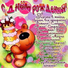 Забавные поздравления «С Днем Рождения» (30 картинок) ⭐ 7zabav.club Bowser, Happy Birthday, Greeting Cards, Character, Google, Bears, Birthday, Quotes, Happy Brithday