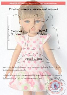Best 11 PDF sewing pattern for Blank Cat Doll for crafting 37 inches - DIY tutorial- ready to print - szr Sewing Doll Clothes, Baby Doll Clothes, Sewing Dolls, Barbie Clothes, Girl Dolls, Baby Dolls, Poupées Our Generation, Costume Marin, Pullover Upcycling