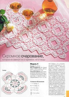 ru / Фото - Diana Special - D 824 - Maria-Nikolaevna Filet Crochet, Crochet Doily Patterns, Crochet Chart, Crochet Squares, Thread Crochet, Irish Crochet, Crochet Designs, Crochet Table Runner, Crochet Tablecloth