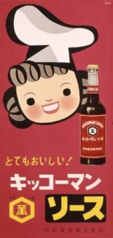 Vintage ad for Kikkoman Soy Sauce / Tadashi Ohashi Retro Ads, Vintage Advertisements, Vintage Ads, Vintage Posters, Illustrations Vintage, Illustrations Posters, Poster Ads, Advertising Poster, Japanese Prints