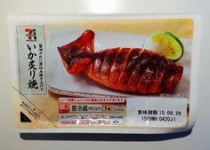 セブンイレブン:いか炙り焼【糖質2.7g/カロリー137kcal】 | コンビニ de 糖質制限ダイエット