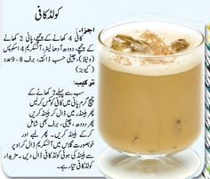 Urdu Recipe for Cold Coffee with Ice Cream - Meri Urdu Tea Recipes, Coffee Recipes, Smoothie Recipes, Smoothies, Pakistani Chicken Recipes, Indian Food Recipes, Pakistani Recipes, Cooking Recipes In Urdu, Easy Cooking