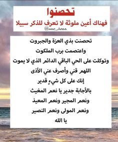 Islam Beliefs, Duaa Islam, Islam Hadith, Islamic Teachings, Islam Religion, Islam Quran, Islamic Inspirational Quotes, Arabic Love Quotes, Islamic Quotes