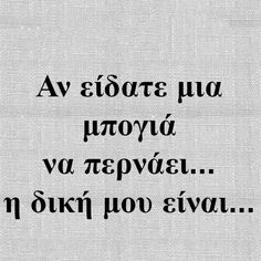 Funny Greek Quotes, Funny Quotes, Life Coaching, Funny Shit, Just In Case, Theory, Decoupage, Random Stuff, Jokes