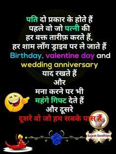Sms Jokes, Jokes In Hindi, Hindi Quotes, Best Quotes, Funny Jokes, Fun Quotes, Indian Jokes, Jokes Images, Funny Bunnies