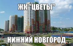 """Обзор новостройки ЖК """"Цветы"""" за 2 минуты!"""
