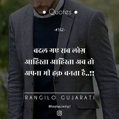 "161 Likes, 6 Comments - RangiloGujarati (@rangilagujaratigj1) on Instagram: ""Thoughts by @sweet._.dhruv._.55 For daily updates don't forget to like and follow us on fb and…"""
