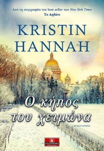 Ο κήπος του χειμώνα - Hannah Kristin | Public βιβλία