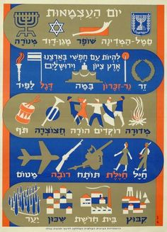 Independence Day - Israel | The Palestine Poster Project Archives