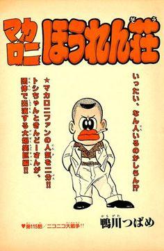 「マカロニほうれん荘」未収録作も含めた電子書籍版、全3巻で配信スタート(画像 4/7) - コミックナタリー