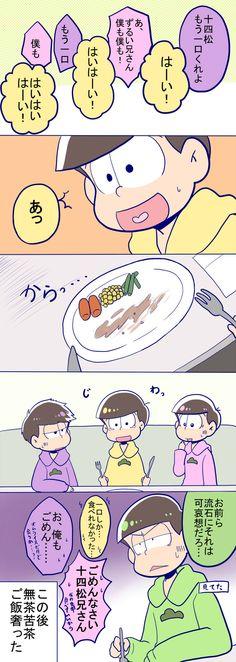 おそ松さん Osomatsu-san「松まとめ2」/「ぴこまる」の漫画 [pixiv] No.2