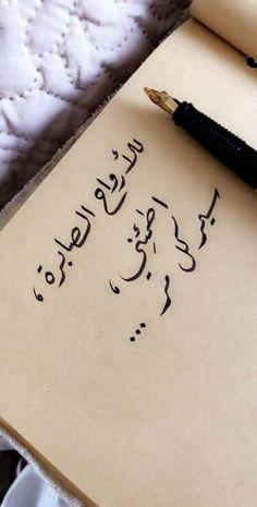 Quran Quotes Love, Funny Arabic Quotes, Wisdom Quotes, Lifes Challenges Quotes, Challenge Quotes, Iphone Wallpaper Quotes Love, Islamic Quotes Wallpaper, Life Lesson Quotes, Real Life Quotes