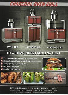 Φούρνοι με κάρβουνα Kopa Charcoal Oven Φούρνος με κάρβουνα Σπύρος Ι. Σκοπελίτης Τηλ 210 2831035