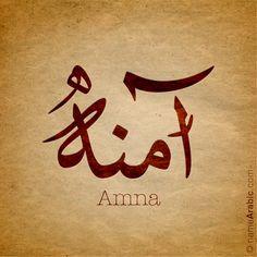 Amna name with Arabic Calligraphy Arabic Calligraphy Design, Arabic Calligraphy Art, Calligraphy Alphabet, Lettering Design, Calligraphy Signs, Name Design Art, Ancient Paper, Name Wallpaper, Graffiti Alphabet