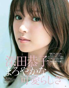 美的 | 完全無料画像検索のプリ画像 Japanese Beauty, Asian Beauty, Asian Woman, Asian Girl, Fukada Kyoko, Asian Celebrities, Beautiful Asian Women, Actresses, Portrait