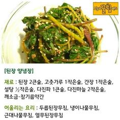 요리책이 필요없는 18 가지 양념장 비법 : 네이버 블로그 Korean Food, Food Menu, Seaweed Salad, Recipe Collection, Food Plating, Green Beans, Food And Drink, Cooking Recipes, Favorite Recipes